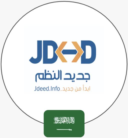 جديد النظم لتقنية المعلومات | السعودية