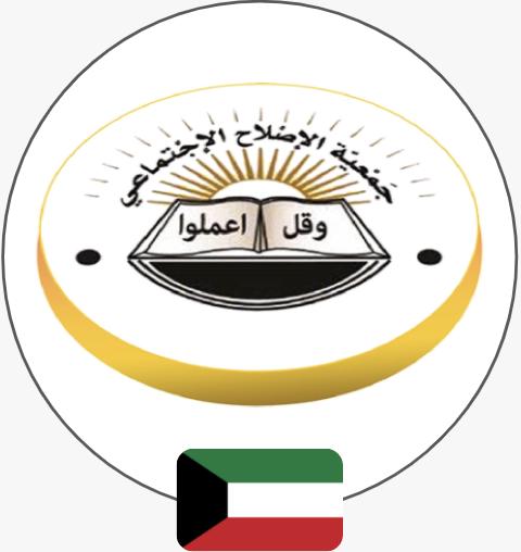 جمعية الاصلاح الاجتماعي | الكويت
