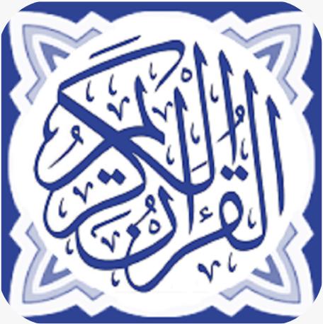Quran 7m القران الكريم