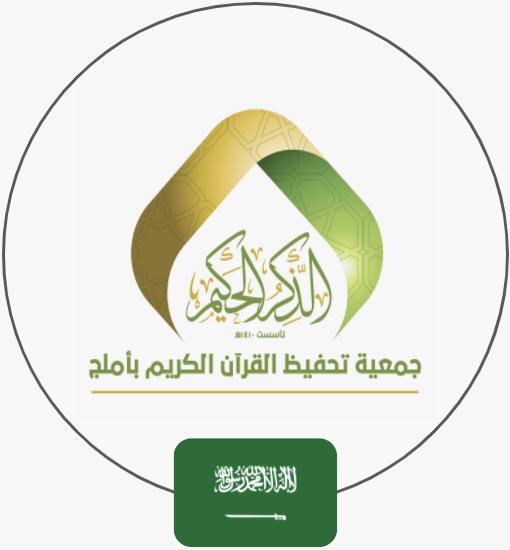 جمعية الذكر الحكيم لتحفيظ القران الكريم باملج | السعودية