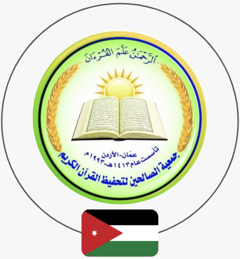 جمعية الصالحين لتحفيظ القرآن الكريم  | الأردن