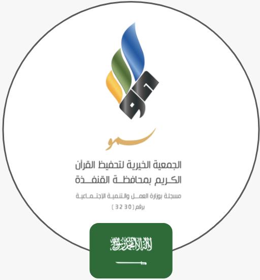 جمعية سمو لتحفيظ القران بالقنفذة | السعودية