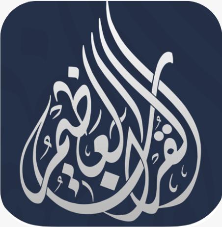 القرآن العظيم | Great Quran 4