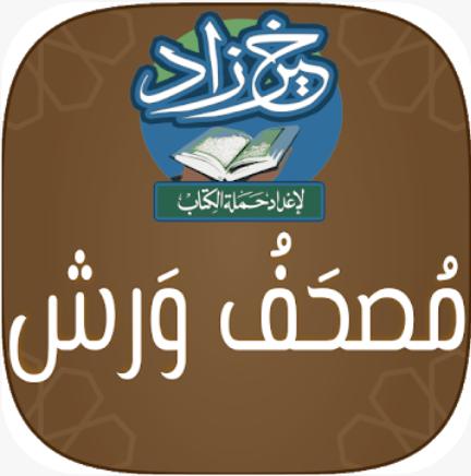 خير زاد : مصحف ورش - بالرسم العثماني