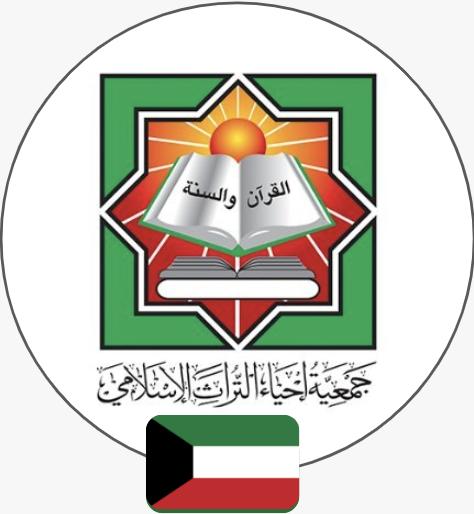 جمعية إحياء التراث الإسلامي