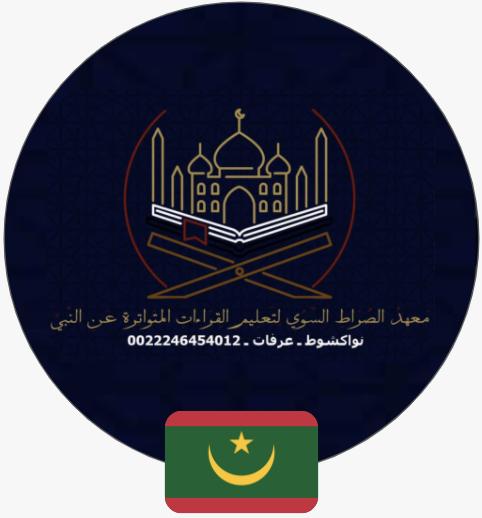 معهد القراءات العشر  | موريتانيا