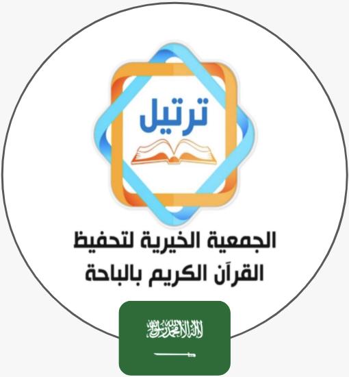 جمعية تحفيظ الباحه ترتيل | السعودية