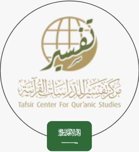 مركز التفسير | السعودية