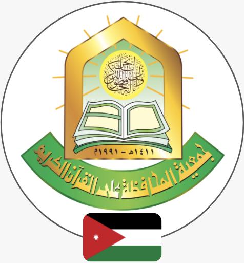 جمعيه المحافظه على القرآن الكريم فرع عمان