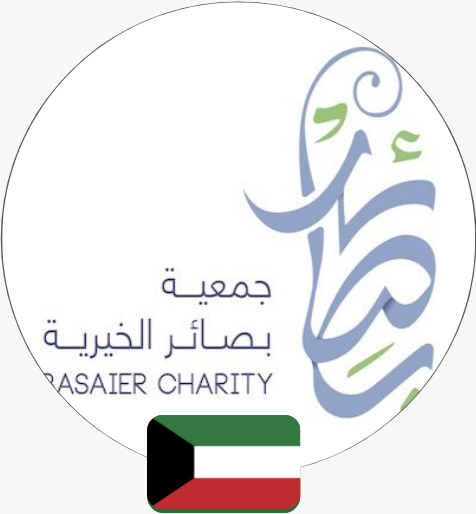 جمعية بصائر الخيرية