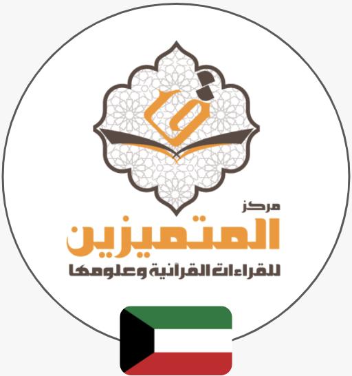 مركز المتميزين | الكويت