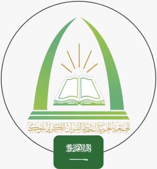 جمعية تحفيظ القران تبوك  | السعودية