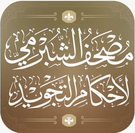 مصحف الشبرمي لأحكام التجويد