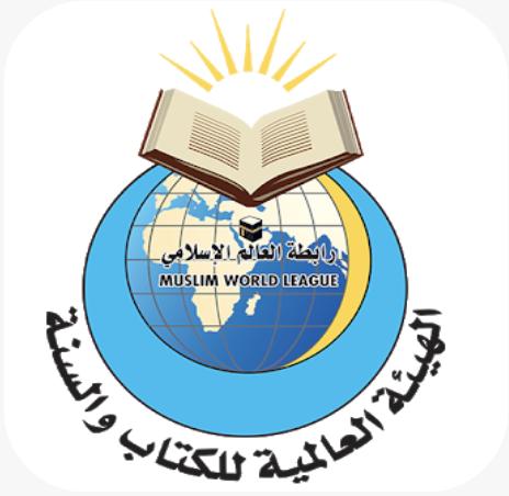 الهيئة العالمية للكتاب والسنة