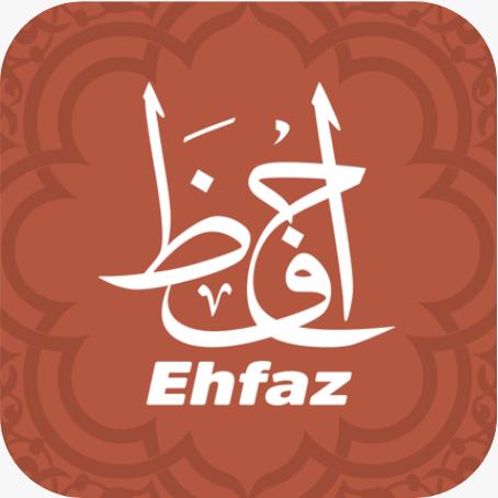 احفظ القرآن - Ehfaz Al Quran