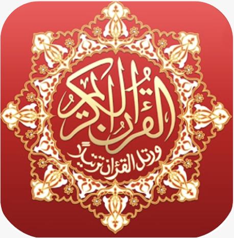 القرآن الكريم كامل : استماع بصوت جميع القراء