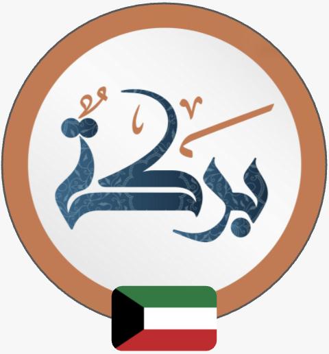 حفاظ | الكويت