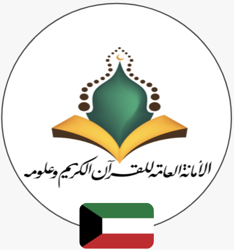 الامانة العامة للقرآن الكريم وعلومة | الكويت