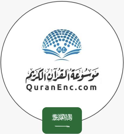جمعية الدعوة والارشاد وتوعية الجاليات بالربوة | السعودية
