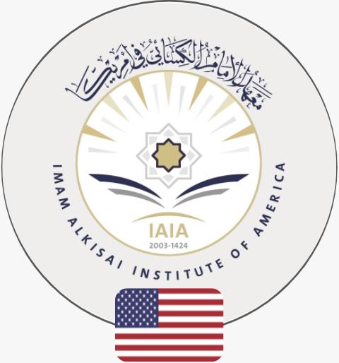 معهد الامام الكسائي  في امريكا | امريكا