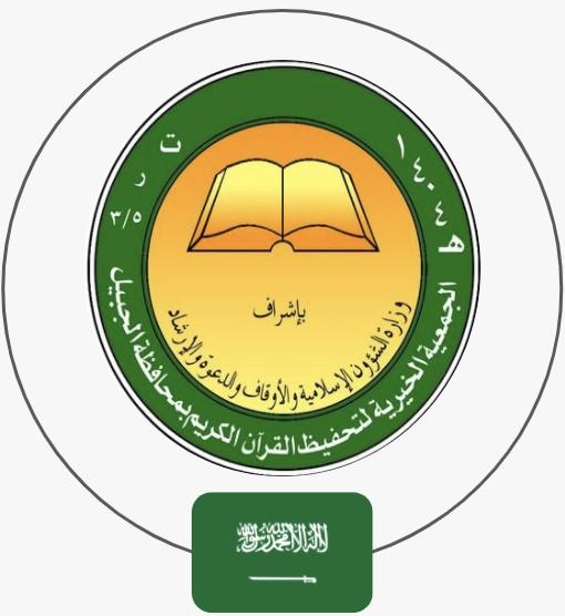 جمعية التحفيظ بالشرقية | السعودية