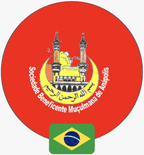 المركز الإسلامي البرازيلي بمدينة أنابوليس ولاية قوياس دولة البرازيل  | البرازيل