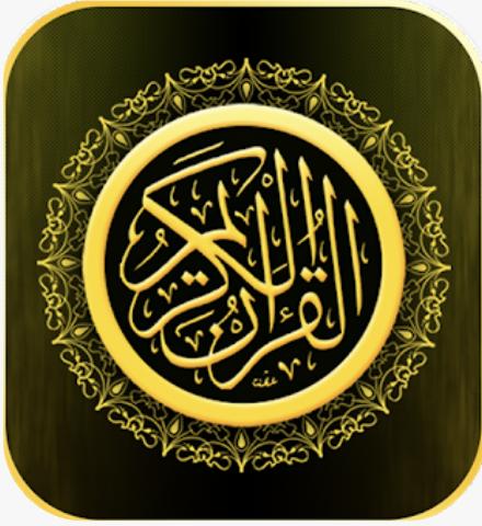 القرآن الكريم كلام الله Quran