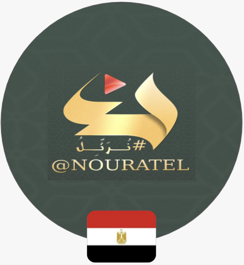 تطبيق نرتل | مصر