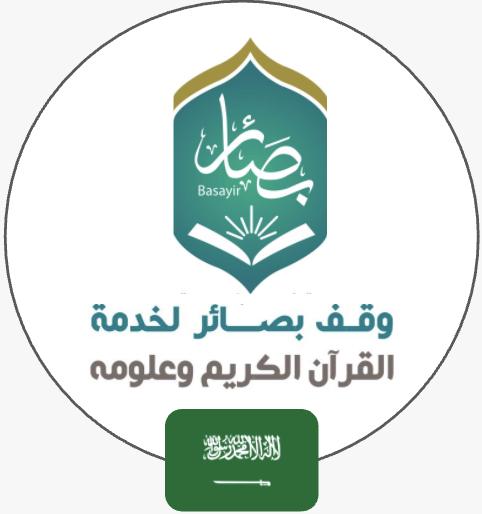 وقف خدمة القرآن الكريم وعلومه - بصائر | السعودية