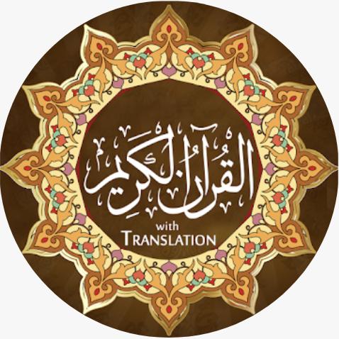 Al-Quran Pro with Audio & Translation