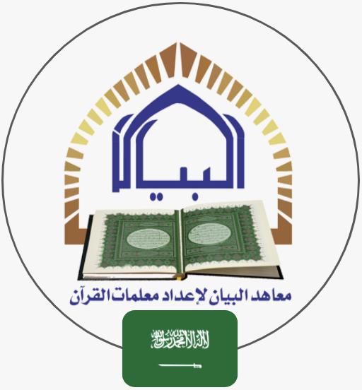 معاهد البيان لإعداد معلمات القرآن  | السعودية