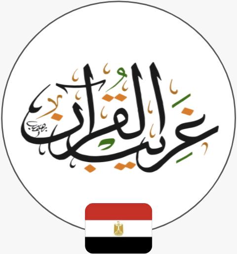 تطبيق غريب القرآن | مصر