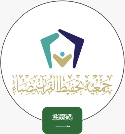 الجمعية الخيرية لتحفيظ القرآن الكريم بضباء | السعودية