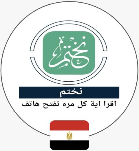 تطبيق نختم | مصر