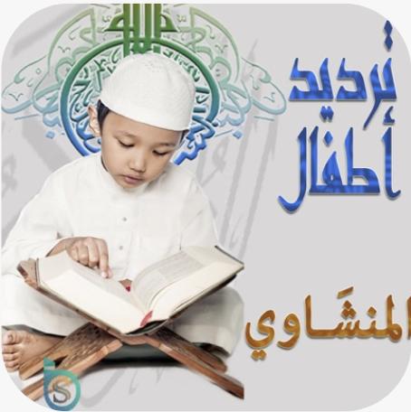 المنشاوي تحفيظ القرآن الكريم للأطفال -ترديد أطفال محمد صديق المنشاوي