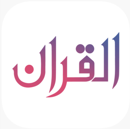 The Quran – القران – Explore, Search and Corpus