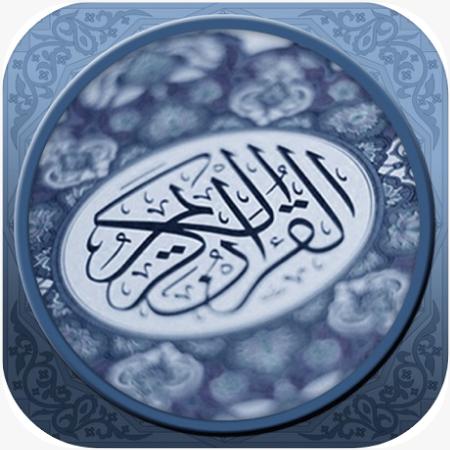 القرآن الكريم كاملاً - المصحف المرتل