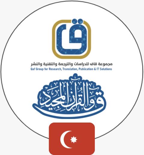 مؤسسة قاف للدراسات والتقنية والنشر - مشروع خادم القرآن | تركيا