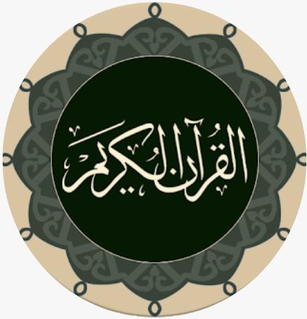 قرآن - قالون