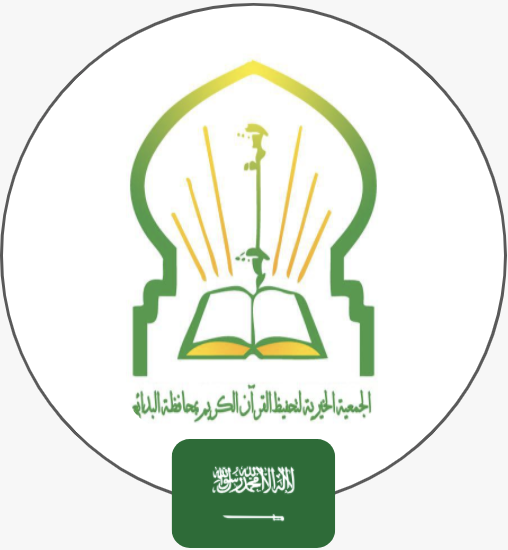 الجمعية الخيرية لتحفيظ القرآن الكريم بمحافظة البدائع | السعودية