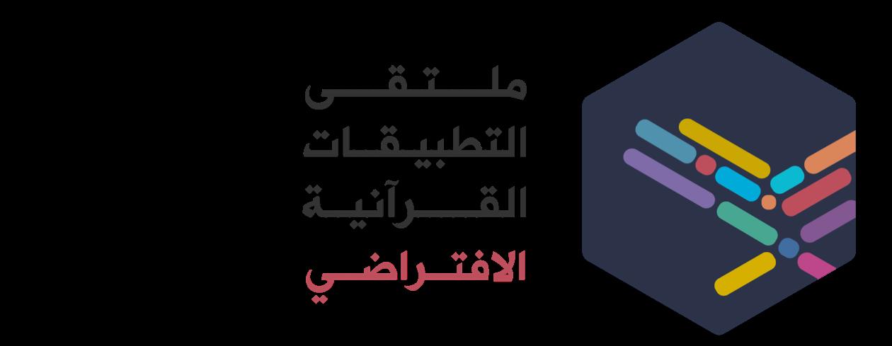 ملتقى التطبيقات القرآنية الافتراضي