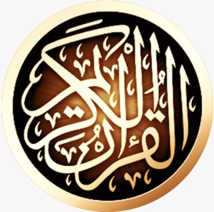 القرآن الكريم بدقة عالية بدون انترنت