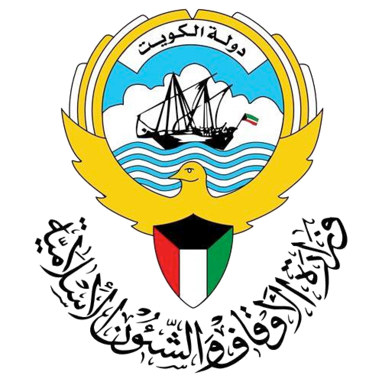 وزارة الأوقاف والشؤون الإسلامية بالكويت