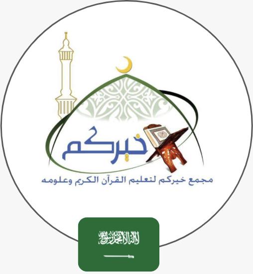 مجمع خيركم لتعليم القران الكريم وعلومه | السعودية