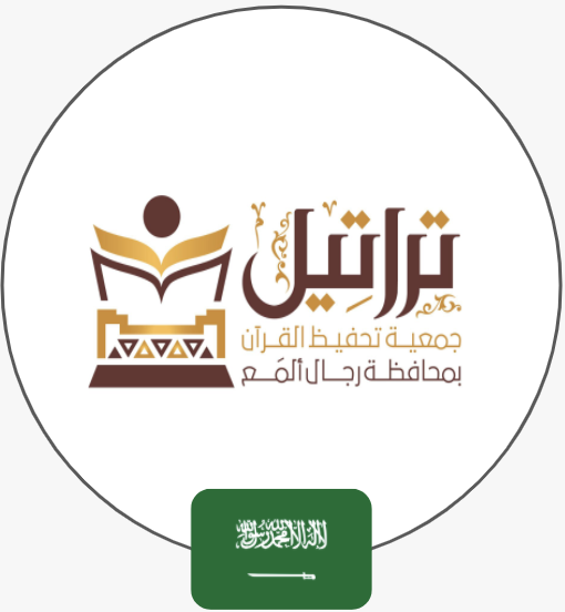 الجمعية الخيرية لتحفيظ القرآن الكريم بمحافظة رجال ألمع  | السعودية
