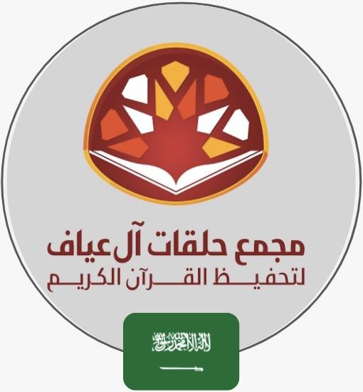 مجمع آل عياف القرآني مسجد سعد بن أبي وقاص | السعودية