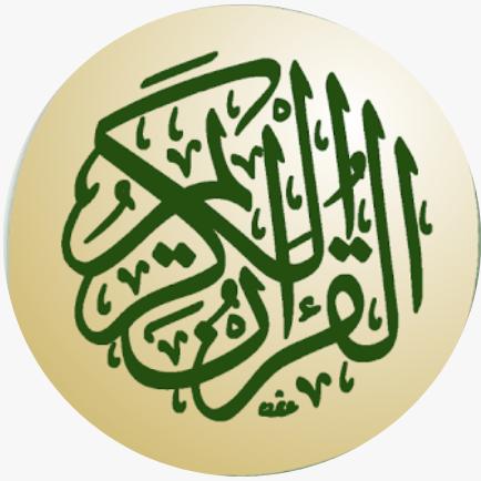 حافظ القرآن - من muslim-web.com