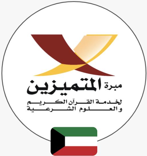 مبرة المتميزين | الكويت