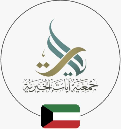 جمعية آيات الخيرية | الكويت