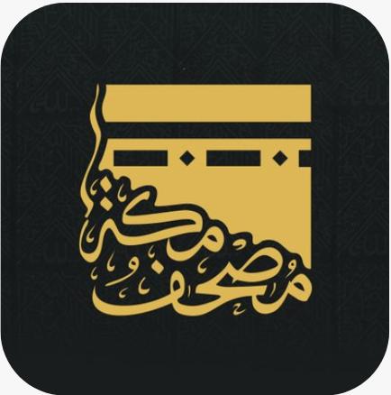مصحف مكة